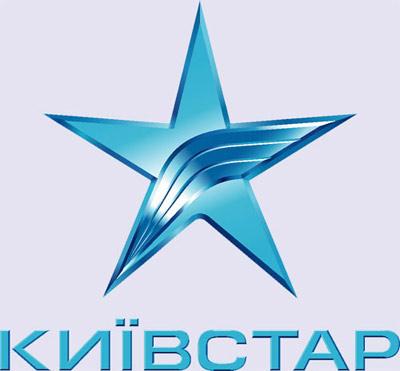 """Доход и прибыль """"Киевстар"""" снижаются"""